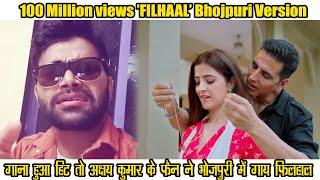 100 Million Akshay Kumar के गाने FILHAAL का भोजपुरी वर्जन I BPraak |Jaani |Arvindr Khaira |Ammy Virk