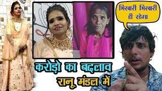 फिर वायरल हुई घमंडी  Ranu Mondal Makeover को लेकर II Best Reply to Ranu Mondal by Ashi Tiwari