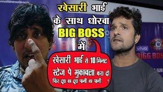 Bigg Boss 13: Khesari Lal Yadav's EVICTION पे भड़के Ashi Tiwari II Bigg Boss में खेसारी के साथ धोखा