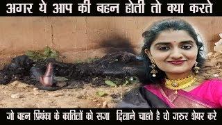 Priyanka Reddy Murder Case II Rapiest Ka Hua Encounter II Ashi Tiwari