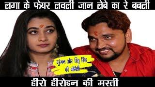 Ritu Singh और Gunjan Singh की धमाकेदार Comedy II Dil Ki Baaji II New Bhojpuri Film 2019
