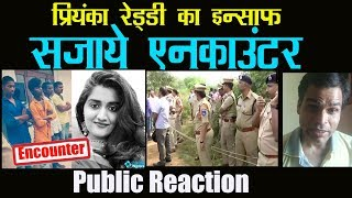 Hyderabad Police Encounter में Priyanka Reddy Rapiest Encounter ! Public Reaction