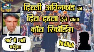 दिल्ली अग्निकांड II दर्दनाक CALL RECORDING हुआ वायरल II Ashi Tiwari II delhi fire news today
