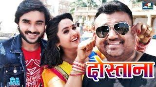 New Bhojpuri Film II DOSTANA II Pradeep R Pandey Chintoo Kajal Raghwani II Interview