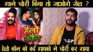 Ritesh Pandey का हिट सांग Hello Koun को चोरी करने वालो पे होगा पुलिस केस ?