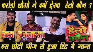 बड़ा खुलासा : क्यों करोड़ो लोगो ने देखा Ritesh Pandey का Hello Koun ?