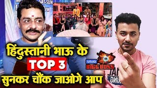 Bigg Boss 13 | Hindustani Bhau Predicts TOP 3 Contestants, BET It Will SHOCK You | BB 13 Latest