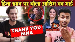Bigg Boss 13 | Asim Riaz's Brother Thankful To Hina Khan For Defending His Brother | BB 13 Video