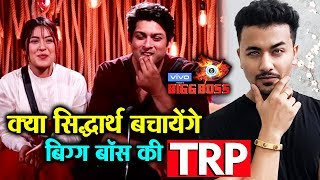 Bigg Boss 13 | Will Siddharth Shukla SAVE Bigg Boss From DOWN TRP? | BB 13 Video