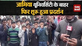 Jamia University के बाहर छात्रों का मुंह पर हाथ रखकर प्रदर्शन, देखें Video