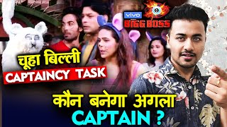 Bigg Boss 13 | CAT And MOUSE Captaincy Task | Who Will Be The NEXT Captain? | BB 13 video