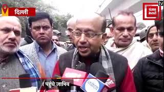 Jamia University के बाहर पहुंचे Vijay Goel, 'आप' पार्टी पर लगाए आरोप