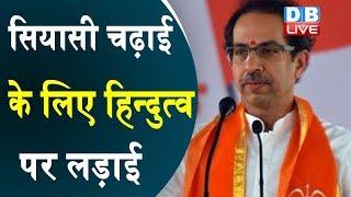 सियासी चढ़ाई के लिए हिन्दुत्व पर लड़ाई | CM उद्धव ने की BJP की घेराबंदी |#DBLIVE