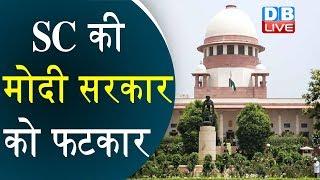 सूचना आयोग की नियुक्ति पर भड़का supreme court | modi सरकार को फटकार | #DBLIVE