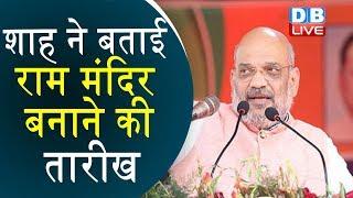 4 महीने में बनकर तैयार होगा राम मंदिर | Amit Shah's big statement on Ram Temple | Ayodhya  #DBLIVE