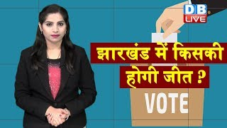 Jharkhand election 2019 में 23 दिसंबर को किसकी होगी जीत ? modi, amit shah, rahul gandhi | #DBLIVE