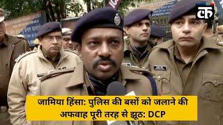 जामिया हिंसा: पुलिस की बसों को जलाने की अफवाह पूरी तरह से झूठ: DCP