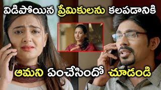 ఆమని ఏంచేసిందో చూడండి | IPC Section Bharya Bandhu Movie Scene | Aamani