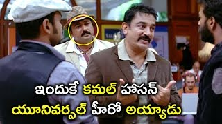 ఇందుకే కమల్ యూనివర్సల్ హీరో అయ్యాడు | Four Friends Movie Scenes | Kamal Hassan
