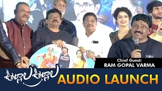 Ullala Ullala Movie Audio Launch || RGV || Nishanth || Noorin Shereef || Bhavani HD Movies