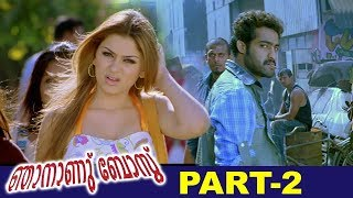 Njananu Boss (Kantri) Malayalam Full Movie   Jr NTR   Hansika   Part 2   Bhavani HD Movies