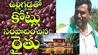 ఉల్లిగడ్డతో  కోట్లు సంపాదించిన రైతు | Farmer Earn Crores with Onion Crop | Onion Rates | TopTeluguTV