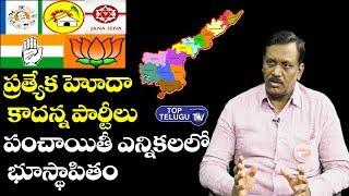 Chintha Rajashekar Rao Full Interview | JanaSena Chief Pawan Kalyan | AP Political News