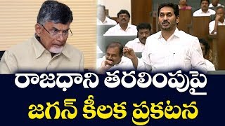 YS Jagan Takes Shocking Decision on AP Capital Change | Amaravathi | Top Telugu TV