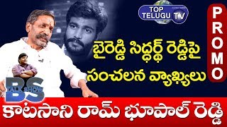 Katasani Ram Bhupal Reddy PROMO | BS Talk Show | YSRCP | Top Telugu TV Interviews