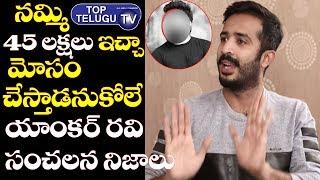 Anchor Ravi Revealed His Personal Secretes | Patas Show | Local Gangs Show | Top Telugu TV