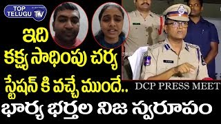DCP Press Meet On Couple Misbehave Couple On Banjara Hills Police |  Telangana News | Hyderabad