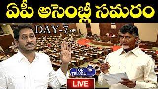 AP Assembly Day 6  Live | YS Jagan | Chandrababu | YSRCP | TDP | Janasena | Top Telugu TV
