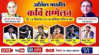 //Kavi Sammelan //live // sr Darshan //namli //