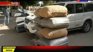 Sirohi | सिरोही पुलिस ने 314 किलो डोडा पोस्त सहित कारतूस, Pistol की बरामद