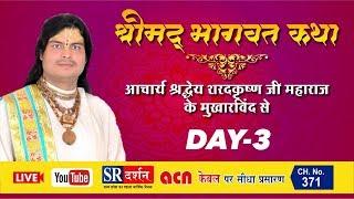 || shrimad bhagwat katha || acharya sharad krishan ji shashtri || indore || day 3 ||