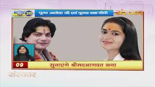 Bhakti Top 20    17 December 2019    Dharm And Adhyatma News    Sanskar