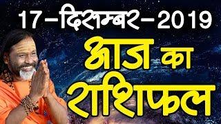 Gurumantra 17  December 2019 - Today Horoscope - Success Key - Paramhans Daati Maharaj