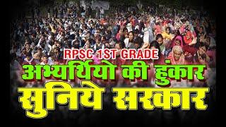 RPSC 1st Grade Exam Date Postponed:  अभ्यर्थियो की हुंकार ,हजारो की संख्यां में आये अभ्यार्थी