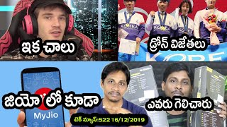 TechNews in telugu 522:PewDiePie to Take a Break,drone competition,zomato,k30 5g,jio vowifi,port