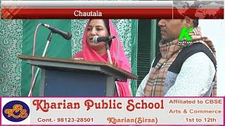 अपने ही गांव Chautala में Sunaina Chautala का इमोशनल भाषण, नागरिकता बिल पर सरकार को घेरा