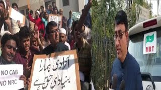 Amjad Ullah Khan Protest With Students Against CAB,NRC At Hyderabad | @ SACH NEWS |
