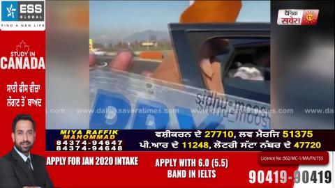 Sidhu Moose Wala ਨੇ ਆਪਣੇ Fan ਨੂੰ ਦਿੱਤੀ ਇਹ ਹਿਦਾਇਤ | Video Viral | Dainik Savera