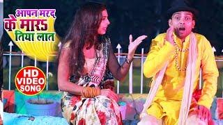 आ गया तहलका मचाने वाला  #Video #Song - अपने मरद के मारs तिया लात - Gunjan lal Yadav