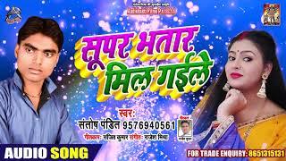 New Bhojpuri Song 2019 - सुपर भतार मिले गईले - Santosh Pandit - Hit Song