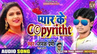 प्यार के कॉपीराइट - Janak Premi - Pyar Ke Copyright - New Bhojpuri Hit Song 2019