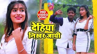 New Superhit Bhojpuri #Video Song 2019 - देहिया निख़र जायी - Awnish Premi Yadav - New Song
