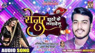 सेनुर झूठो के लगावेलू - Abhishek Singh & Antra Singh Priyanka - New Bhojpuri Song 2019