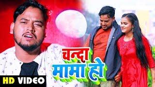 #Full VIdeo - चन्दा मामा हो - Vinod Lal Yadav - Chanda Mama Ho - Bhojpuri Sad Song 2019