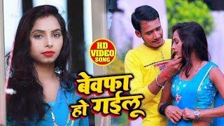 New Bhojpuri #Video #Sad Song | Bewafa Ho Gayilu - Ravi Shankar - बेवफा हो गईलू