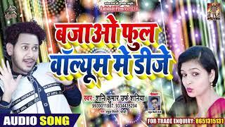 DJ Song - बजाओ फुल वॉल्यूम में डीजे - Shani Kumar Shaniya - Bhojpuri DJ Songs 2020 New